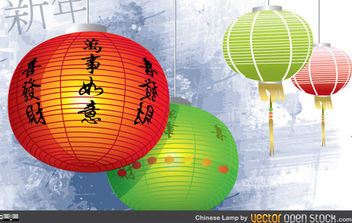 Chinese Lamp - Free vector #175257